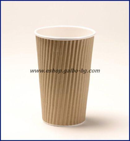 Картонена чаша 16 oz (400 мл) RIPPLE крафт, тристенна, 500 бр