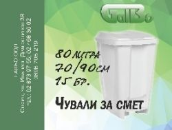 Чувал за смет и битови отпадъци 70*90 см, 80 Л, 15 бр.